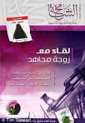 Al-Qaeda lança revista com dicas de beleza e atentados suicidas