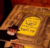 """""""Escola de Profetas"""" em Israel afirma que torna qualquer um profeta por pouco mais de R$ 100"""